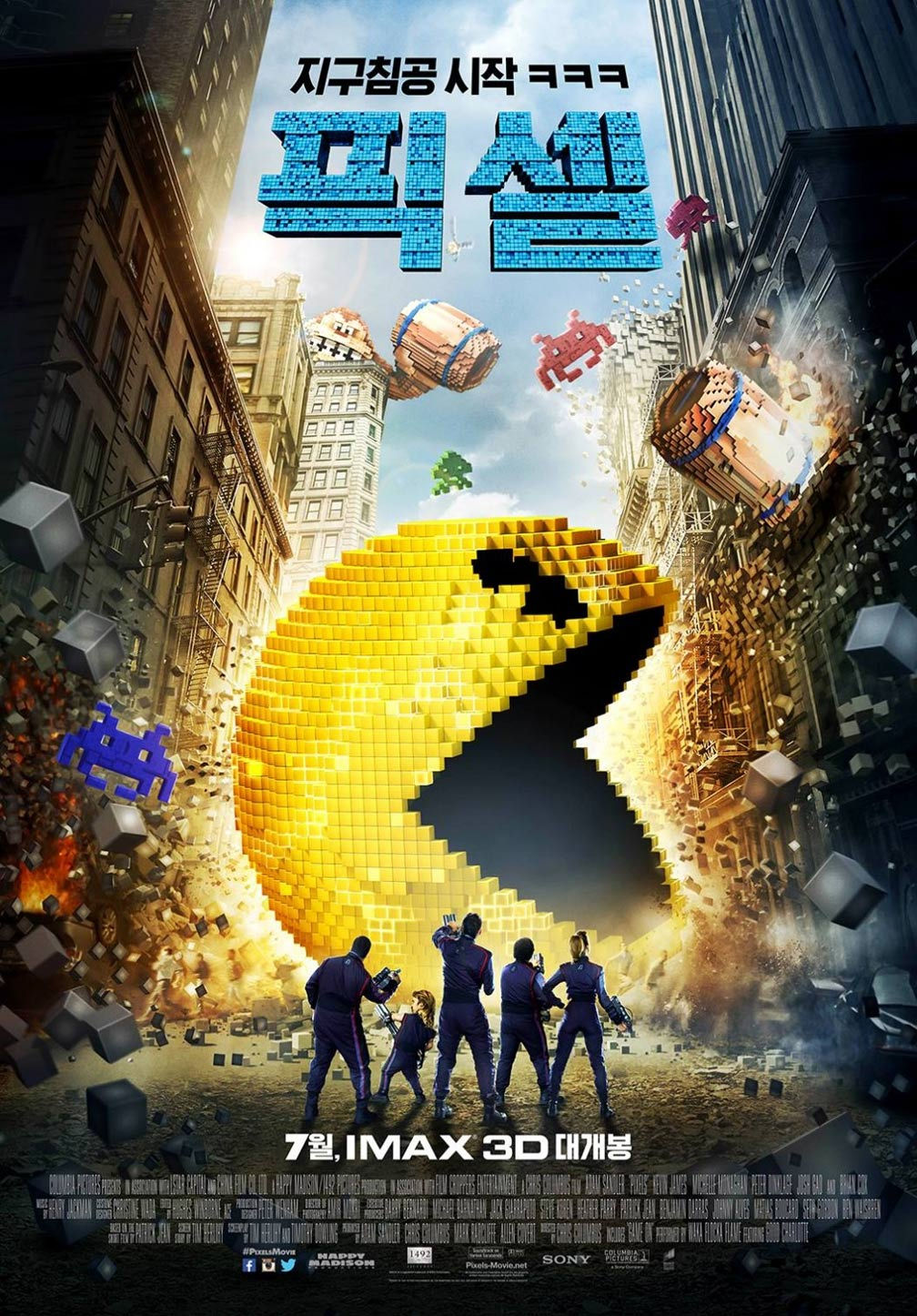 Pixels Poster #6
