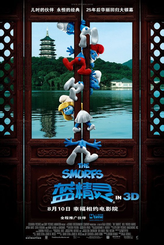 The Smurfs Poster #12