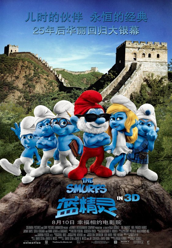 The Smurfs Poster #17