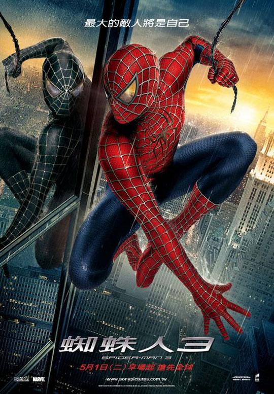 Spider-Man 3 Poster #4