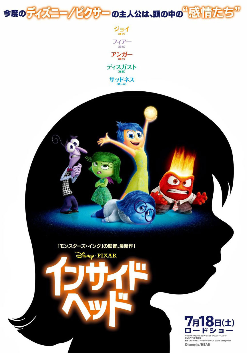 Inside Out Poster #9