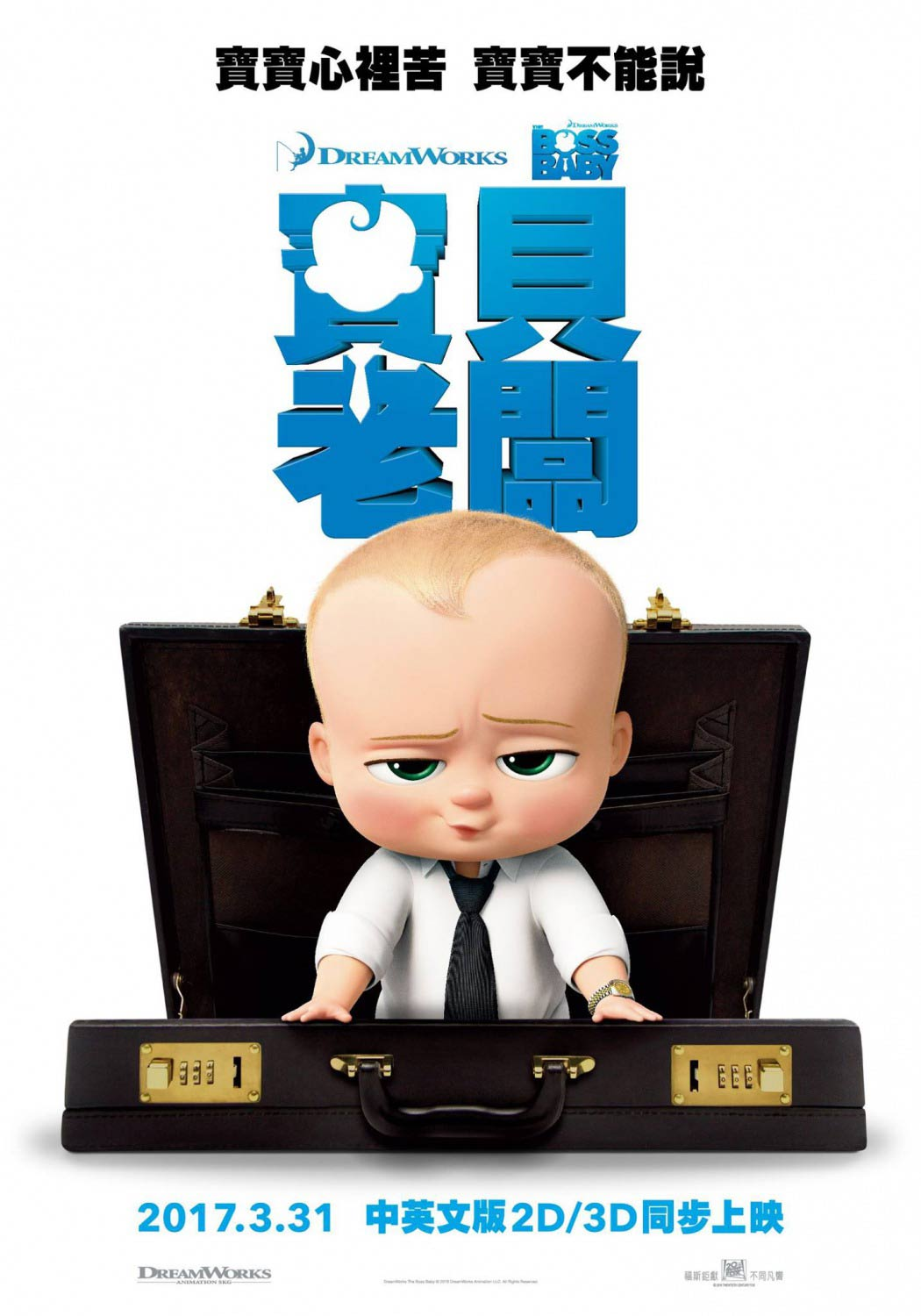 The Boss Baby Poster #2