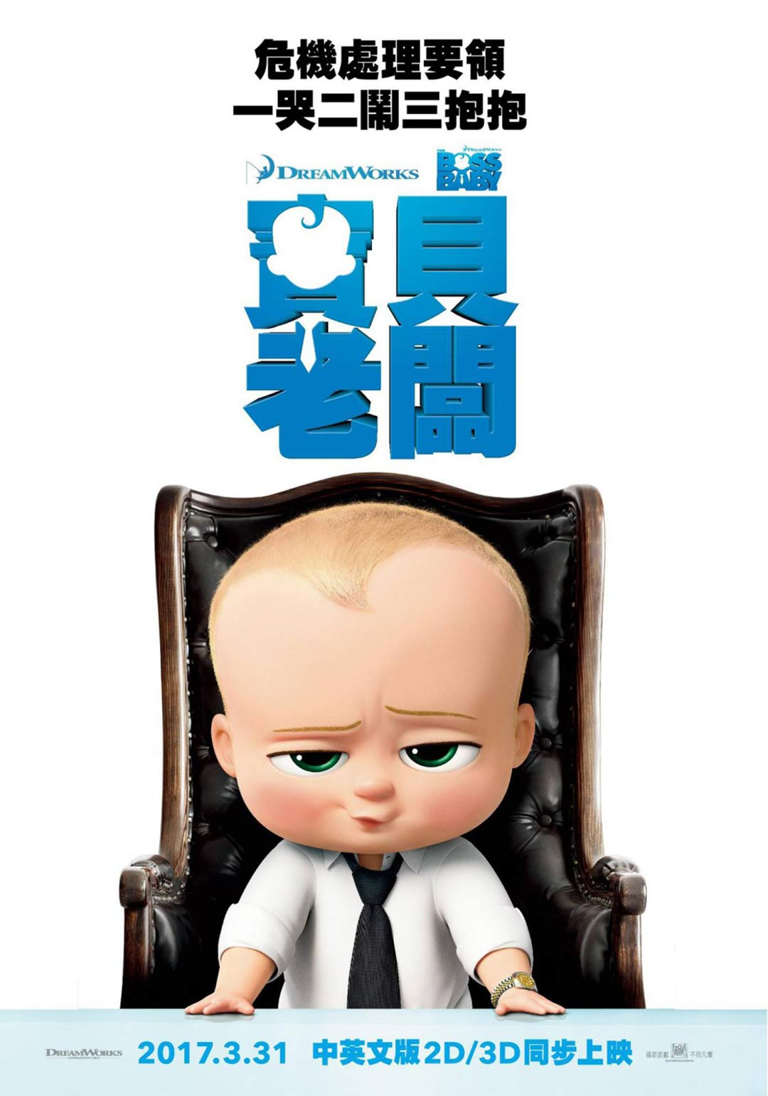 The Boss Baby Poster #3
