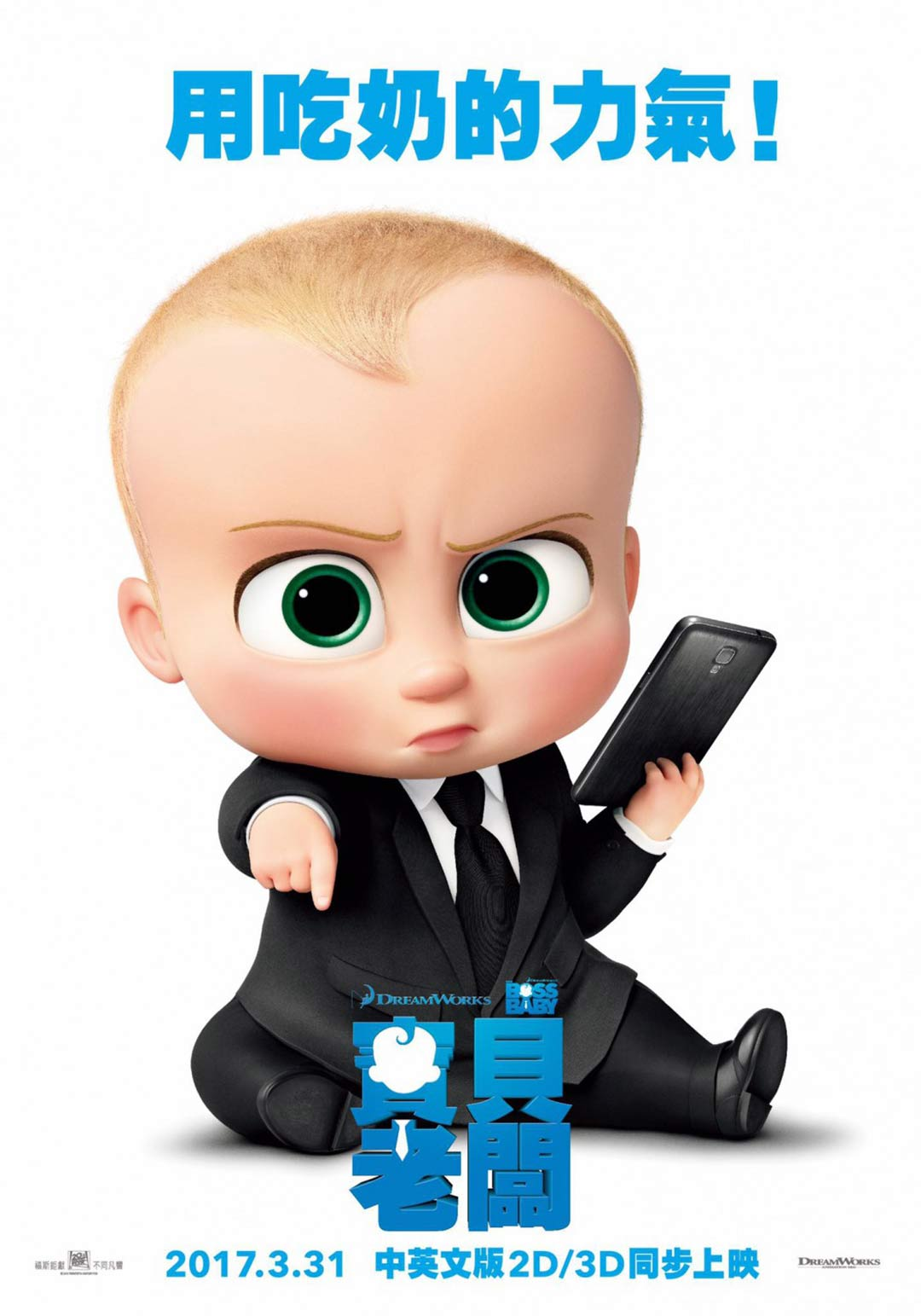 The Boss Baby Poster #5