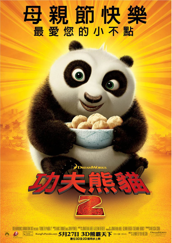 Kung Fu Panda 2 Poster #7