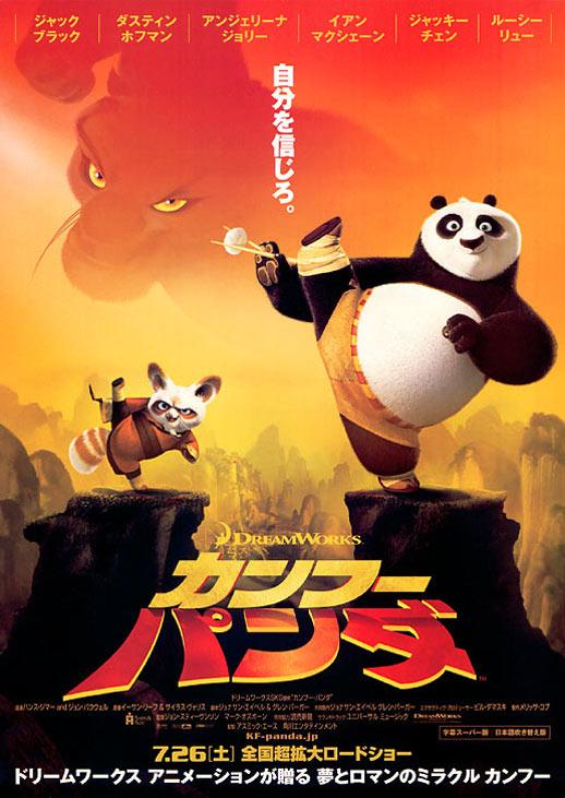Kung Fu Panda Poster #2