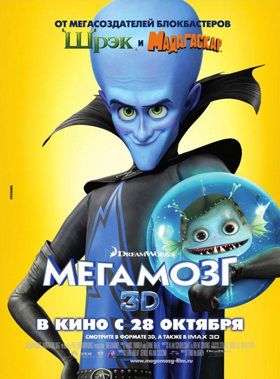 Megamind Poster #19