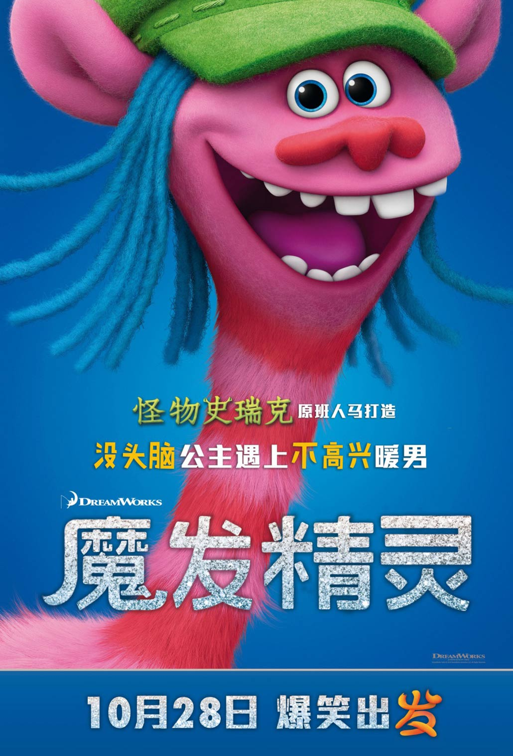 Trolls Poster #16