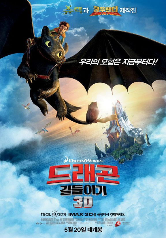 How to Train Your Dragon Poster #10