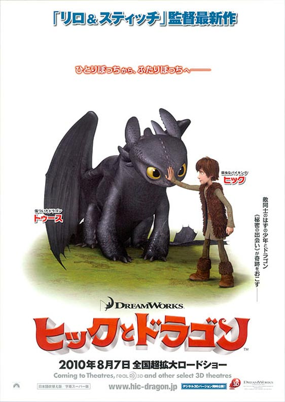 How to Train Your Dragon Poster #4