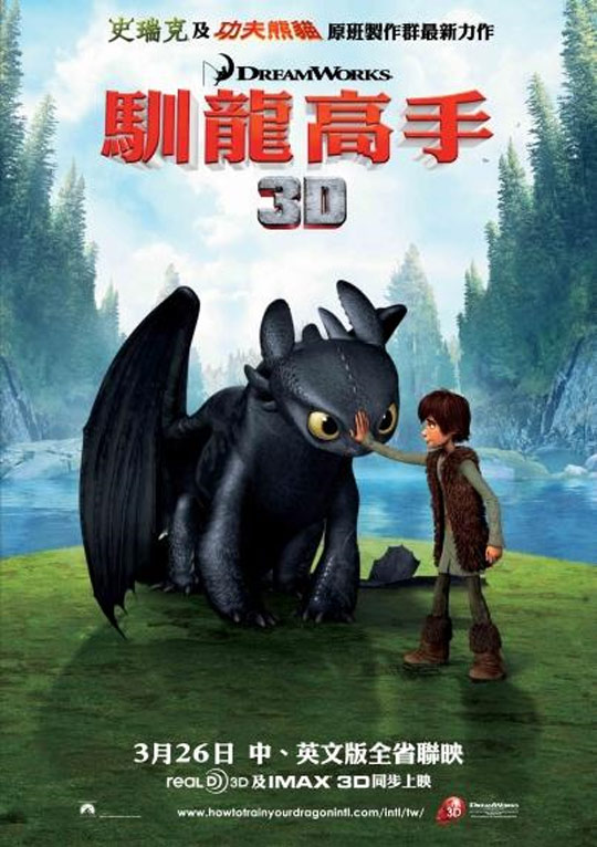 How to Train Your Dragon Poster #9