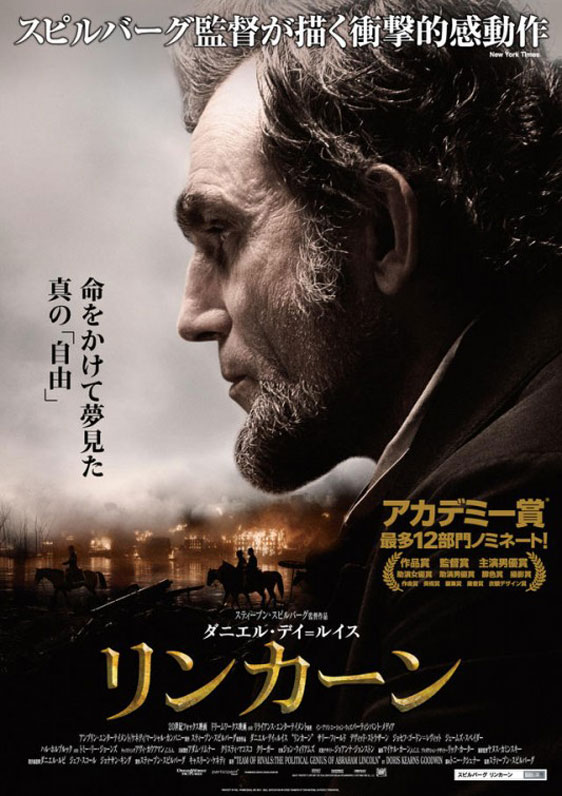 Lincoln Poster #3