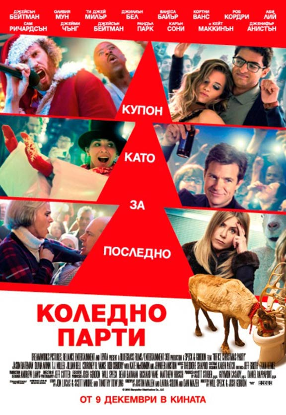 Office Christmas Party Poster #21