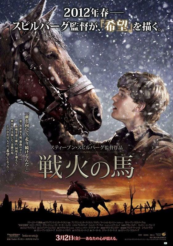 War Horse Poster #3