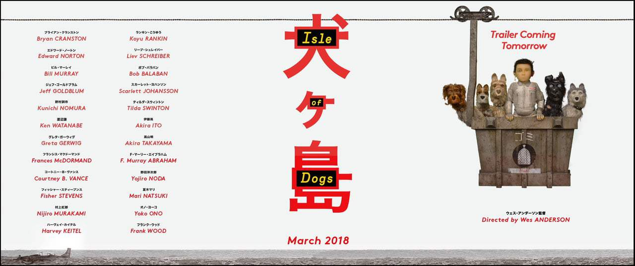 Isle of Dogs Motion Poster (2018) Screen Capture #4