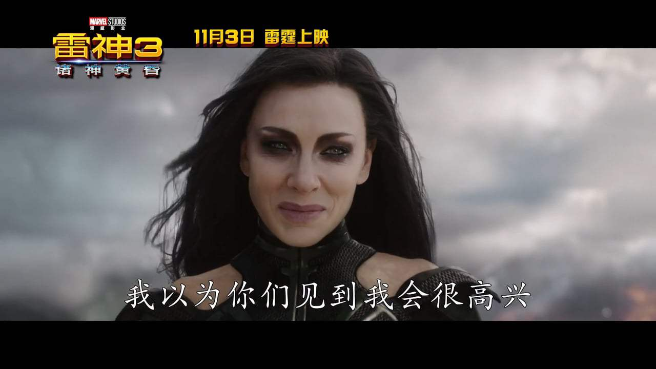 Thor: Ragnarok Chinese Trailer (2017) Screen Capture #2