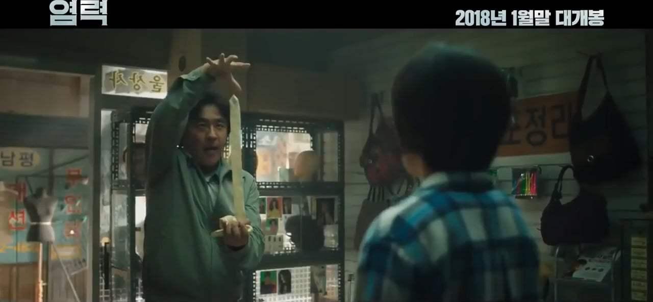 Psychokinesis Trailer (2018)