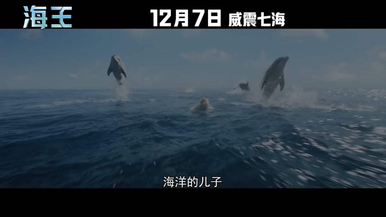 Aquaman Chinese Trailer (2018) Screen Capture #1