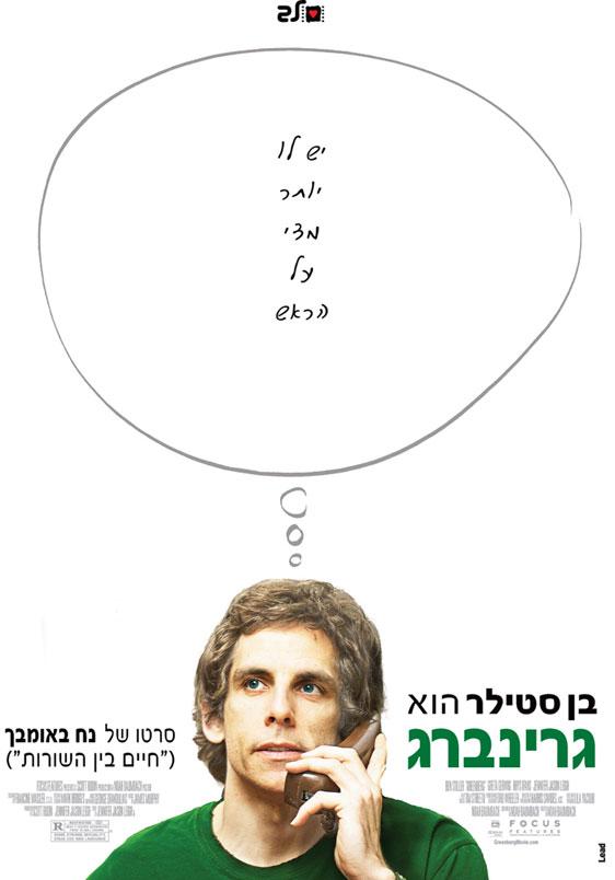 Greenberg Poster #3