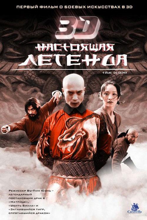 True Legend (Su Qi-Er) Poster #4