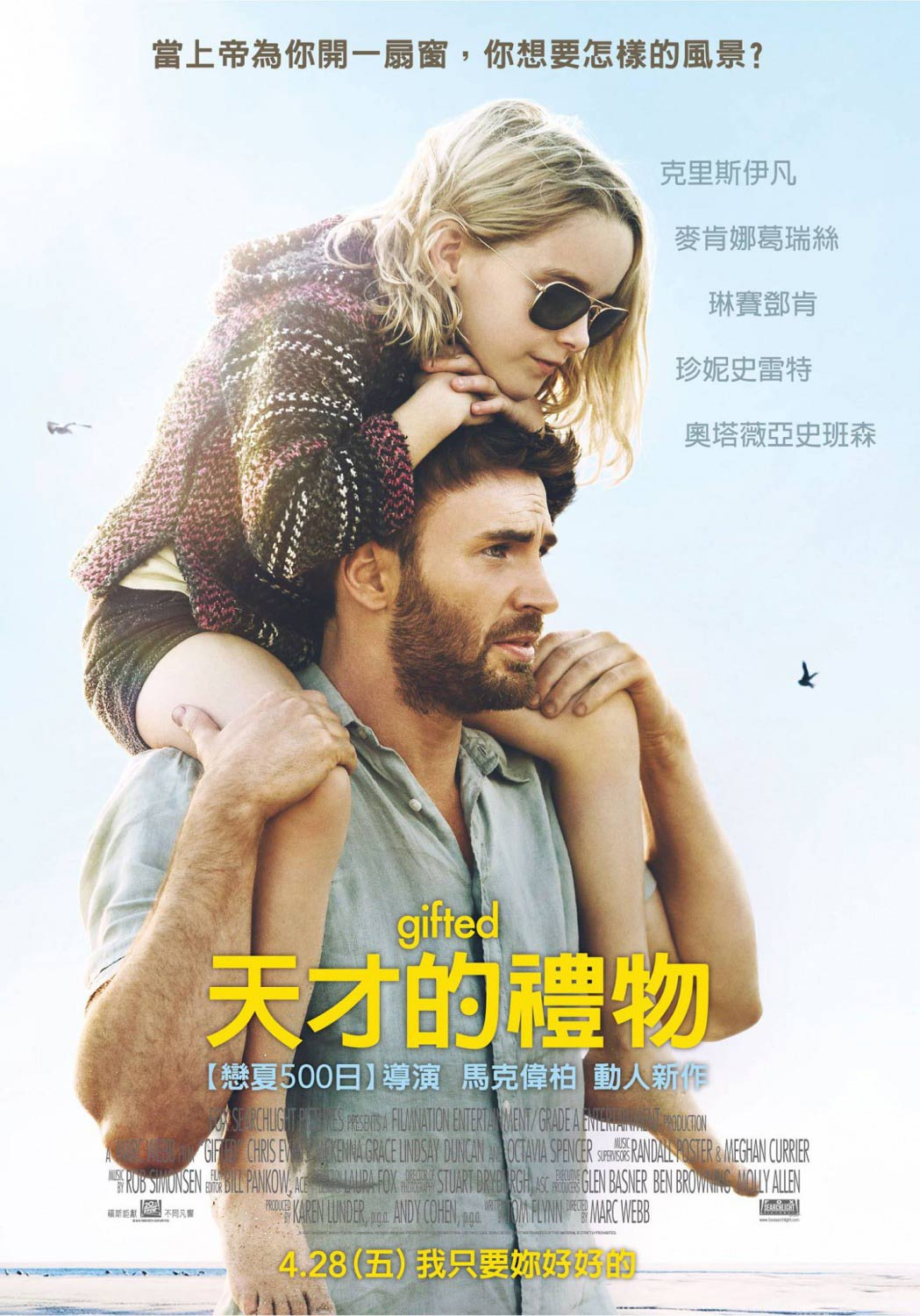 Gifted Poster #2