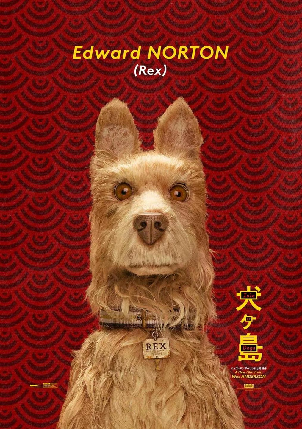 Isle of Dogs Poster #12