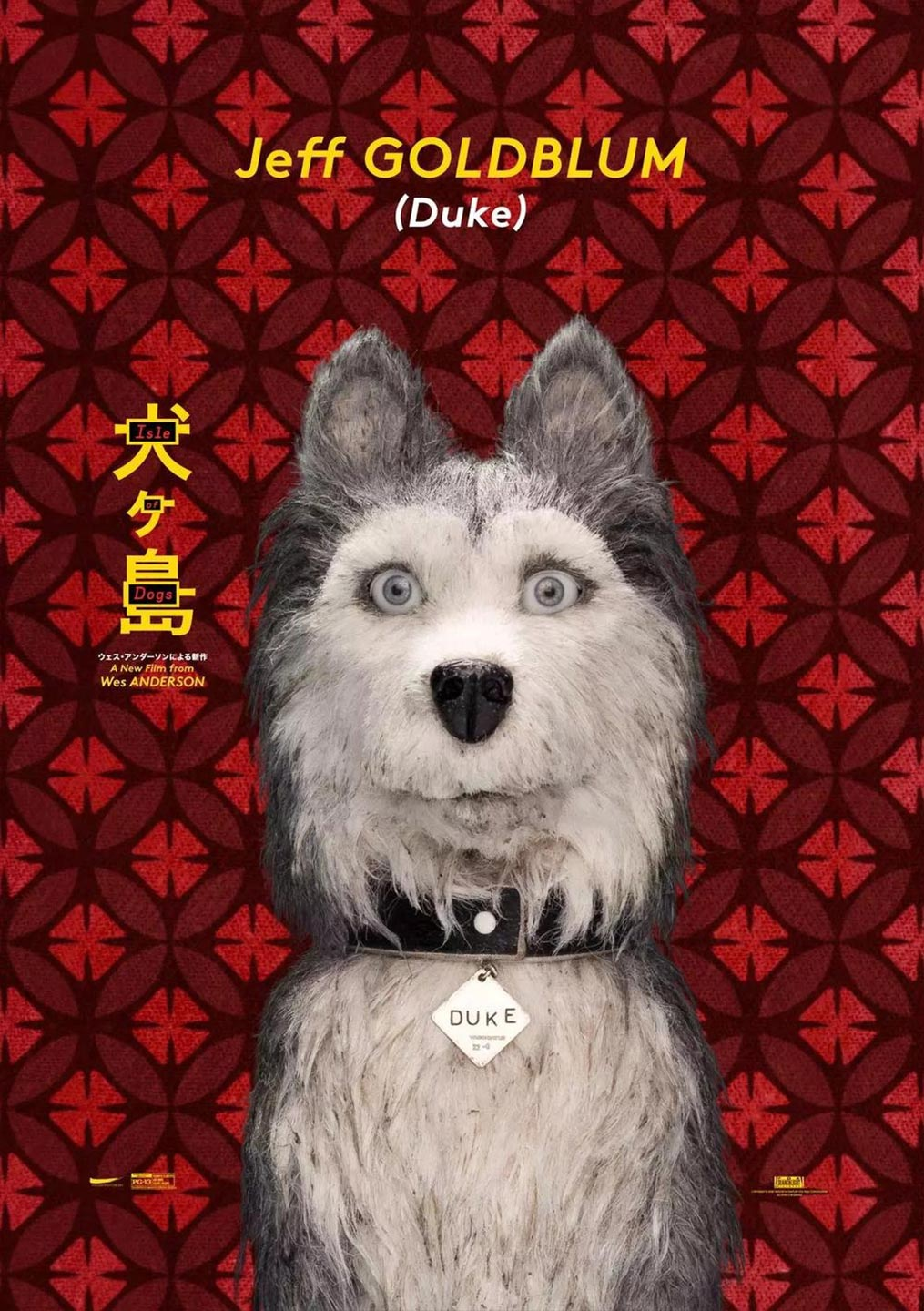 Isle of Dogs Poster #6