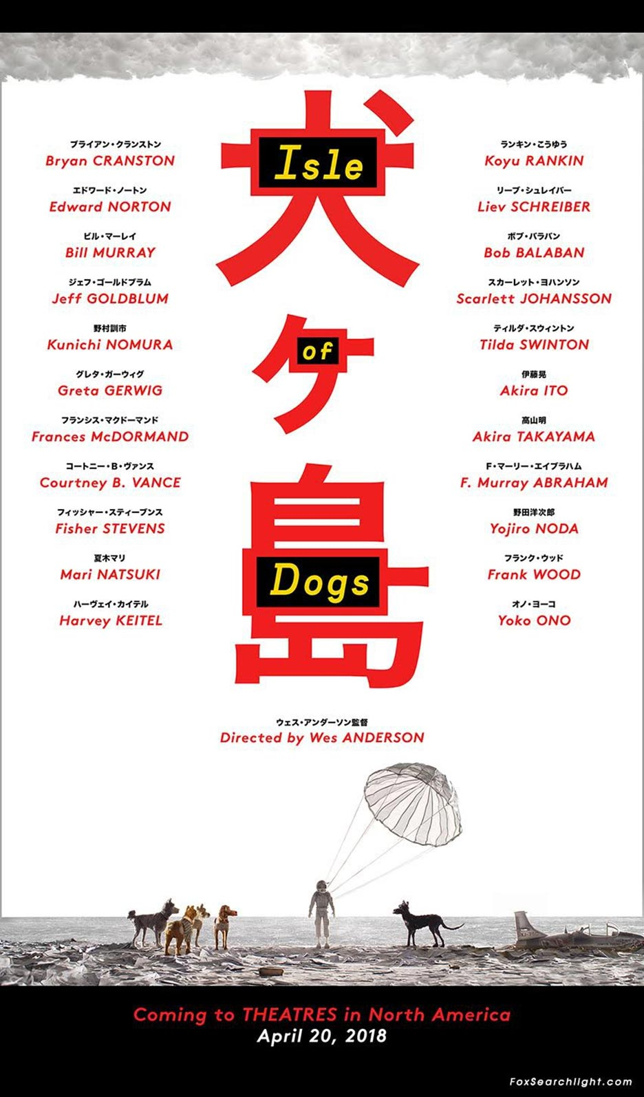 Isle of Dogs Poster #1