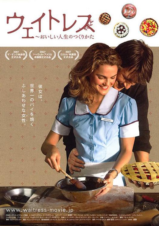 Waitress Poster #3