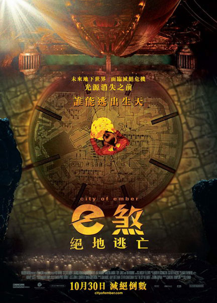 City of Ember Poster #4