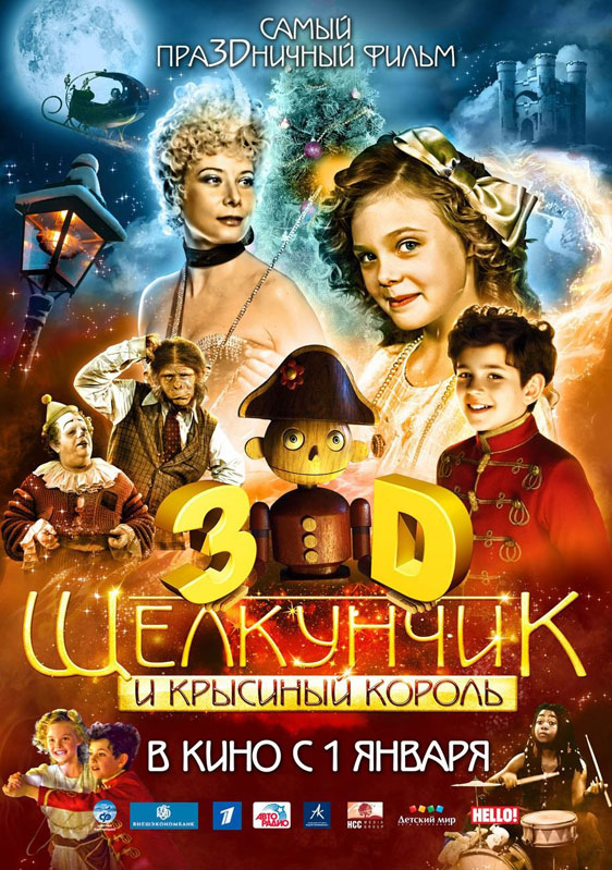 The Nutcracker in 3D Poster #3