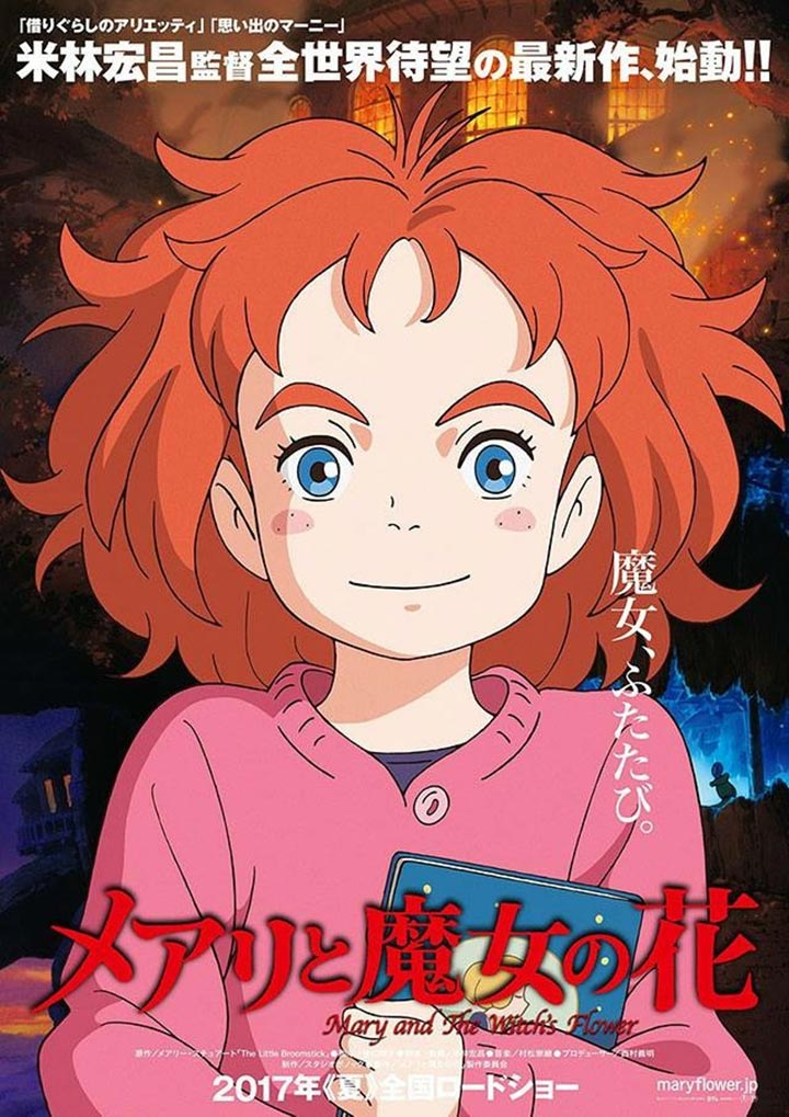 Mary and the Witch's Flower Poster #1