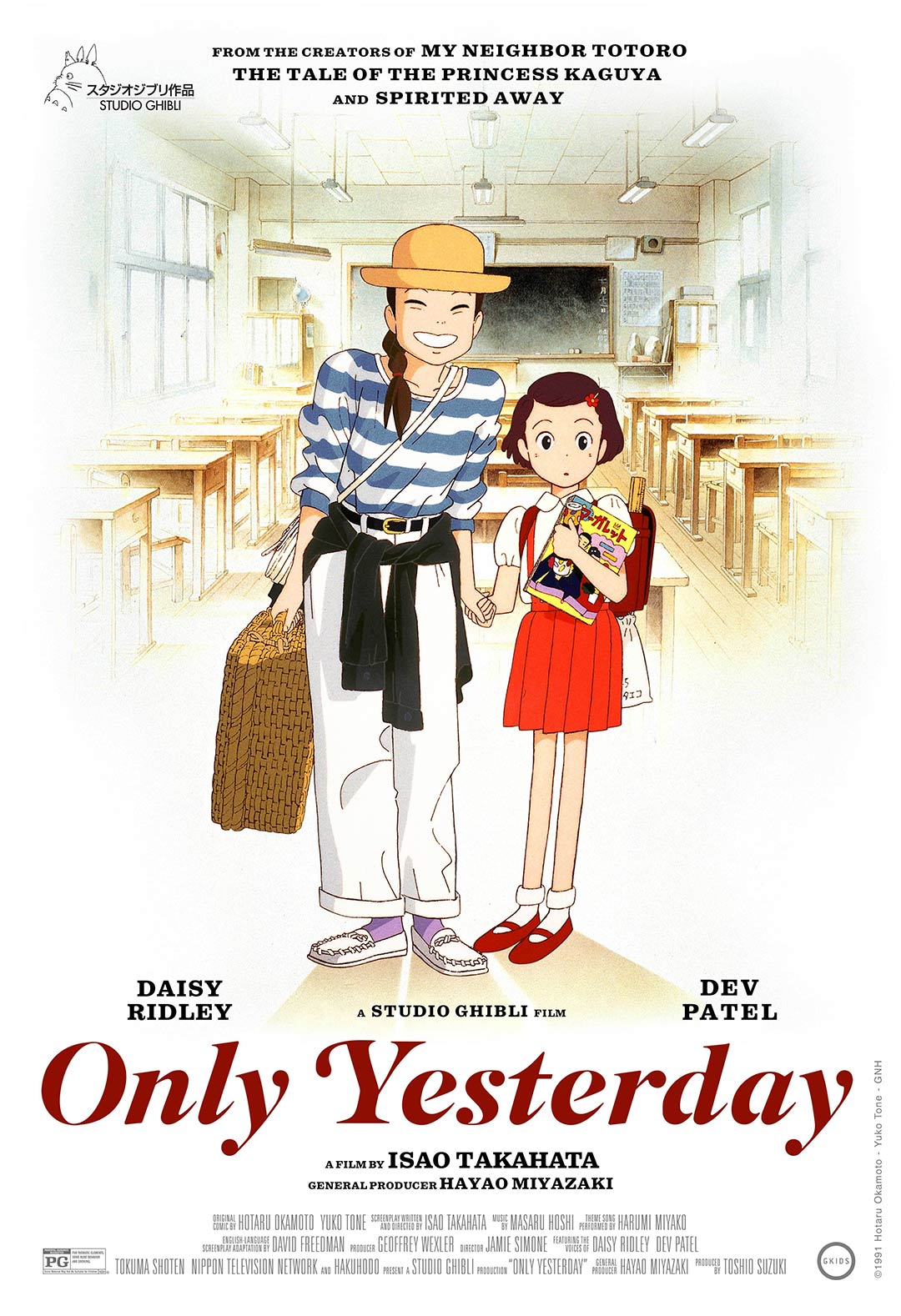 Only Yesterday Poster #1