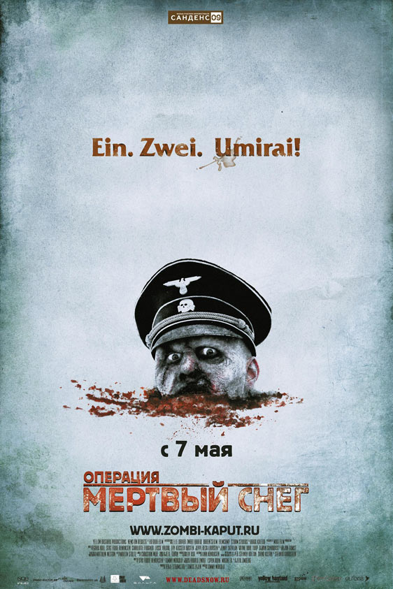 Dead Snow Poster #6