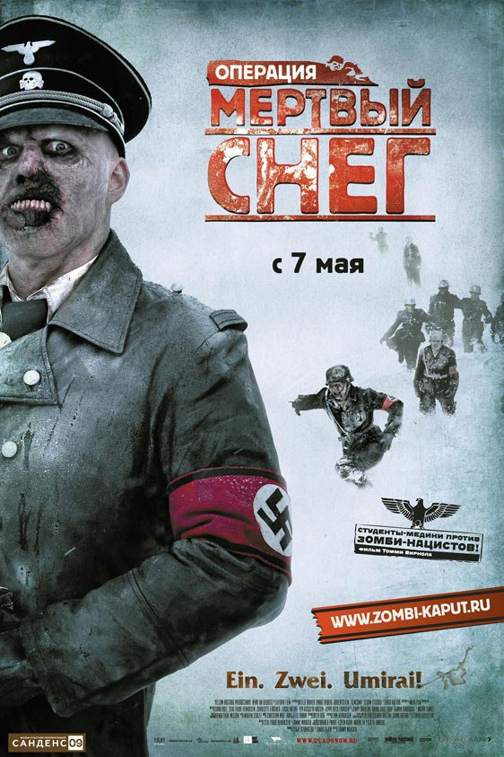 Dead Snow Poster #7