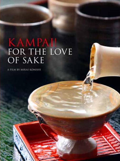 Kampai! For the Love of Sake Poster #1