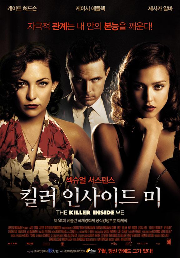 The Killer Inside Me Poster #5