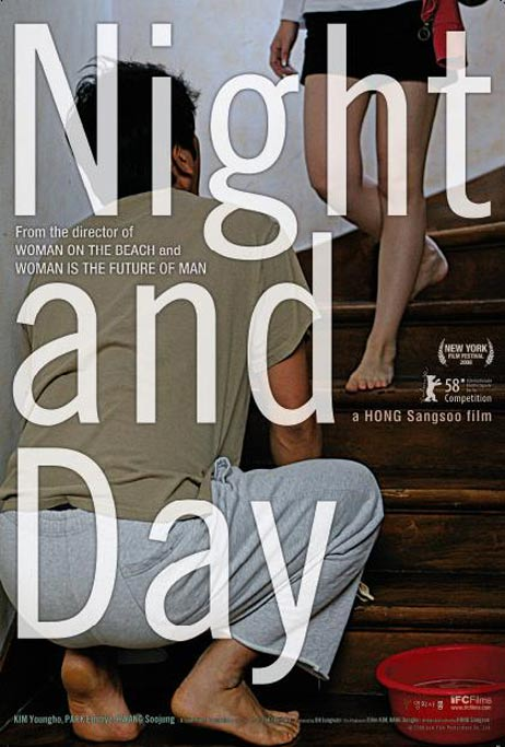 Night and Day (Bam gua nat) Poster #1