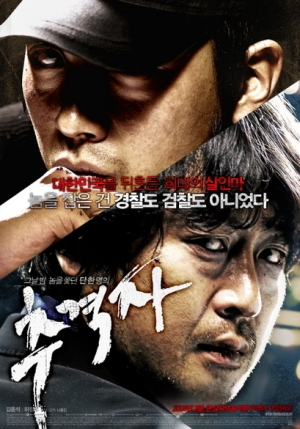 The Chaser (Chugyeogja) Poster #1