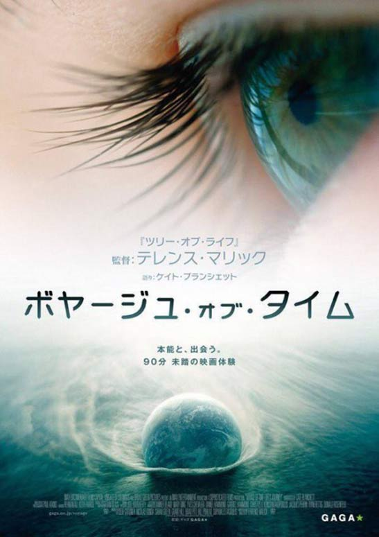 Voyage of Time Poster #3