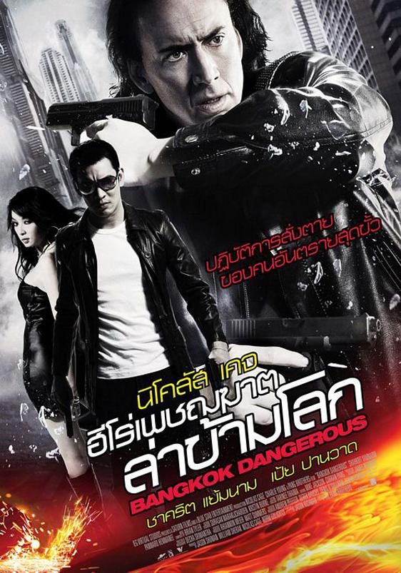 Bangkok Dangerous Poster #4