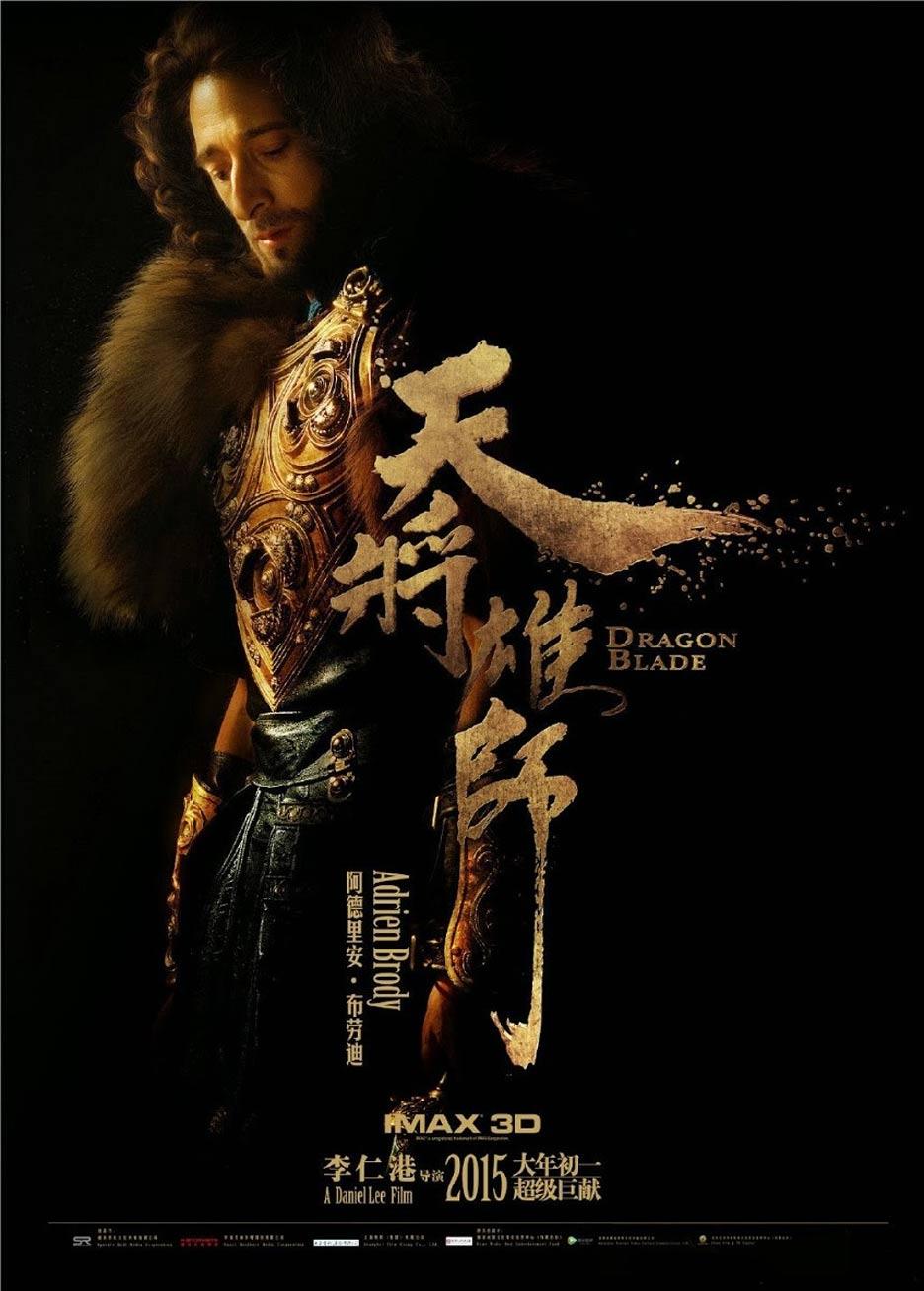 Dragon Blade Poster #2