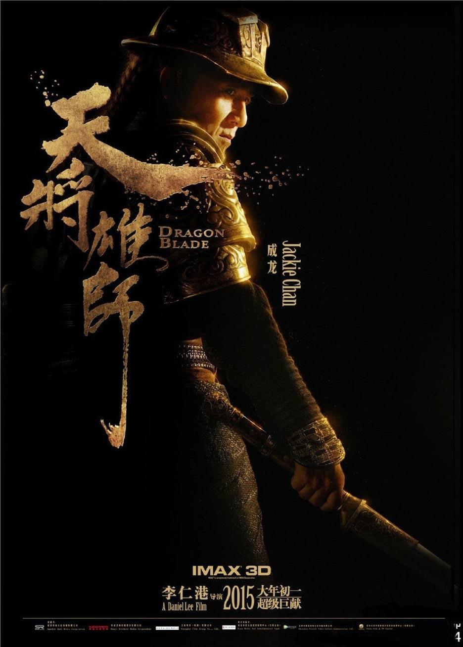 Dragon Blade Poster #6