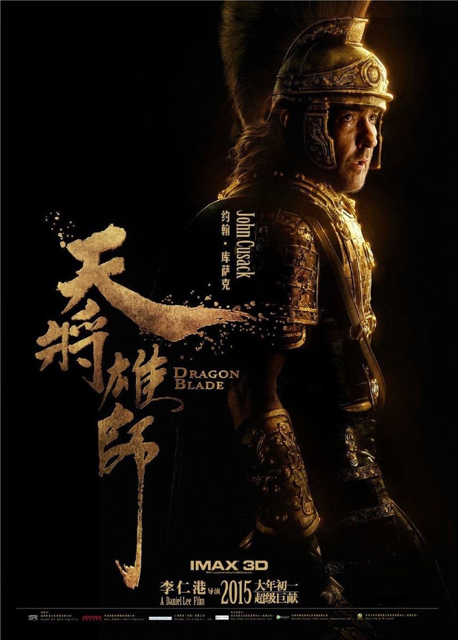 Dragon Blade Poster #7