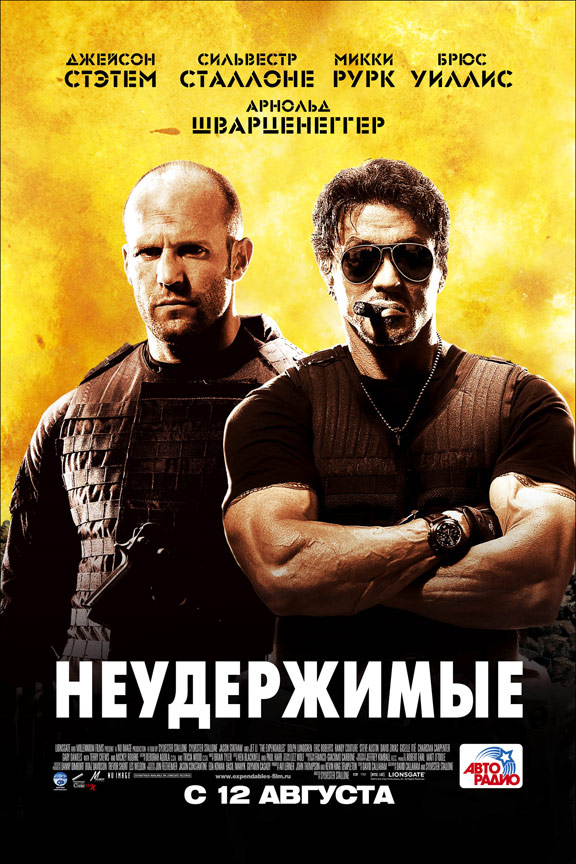 The Expendables Poster #15