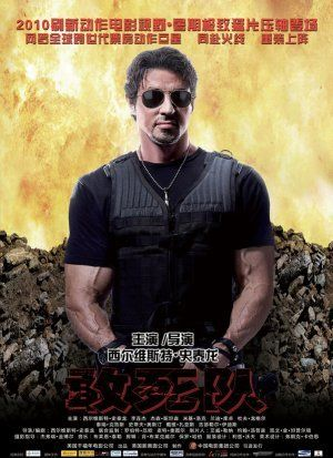 The Expendables Poster #19