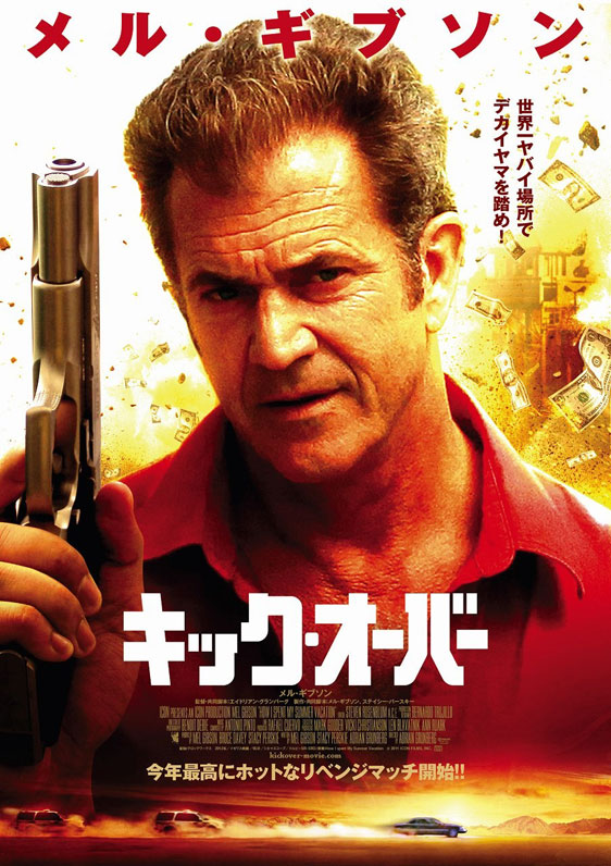 Get the Gringo Poster #3