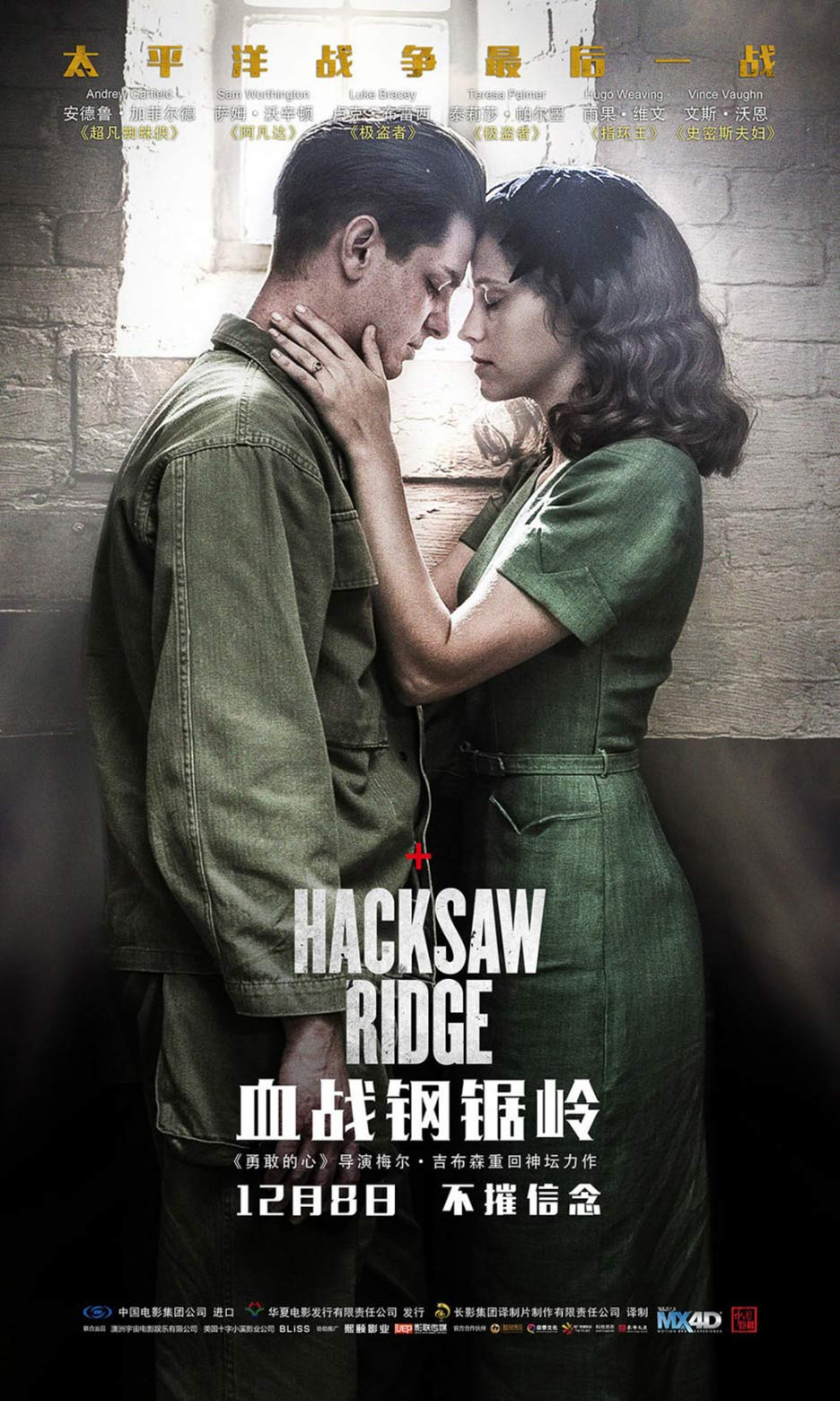 Hacksaw Ridge 2016 Traileraddict