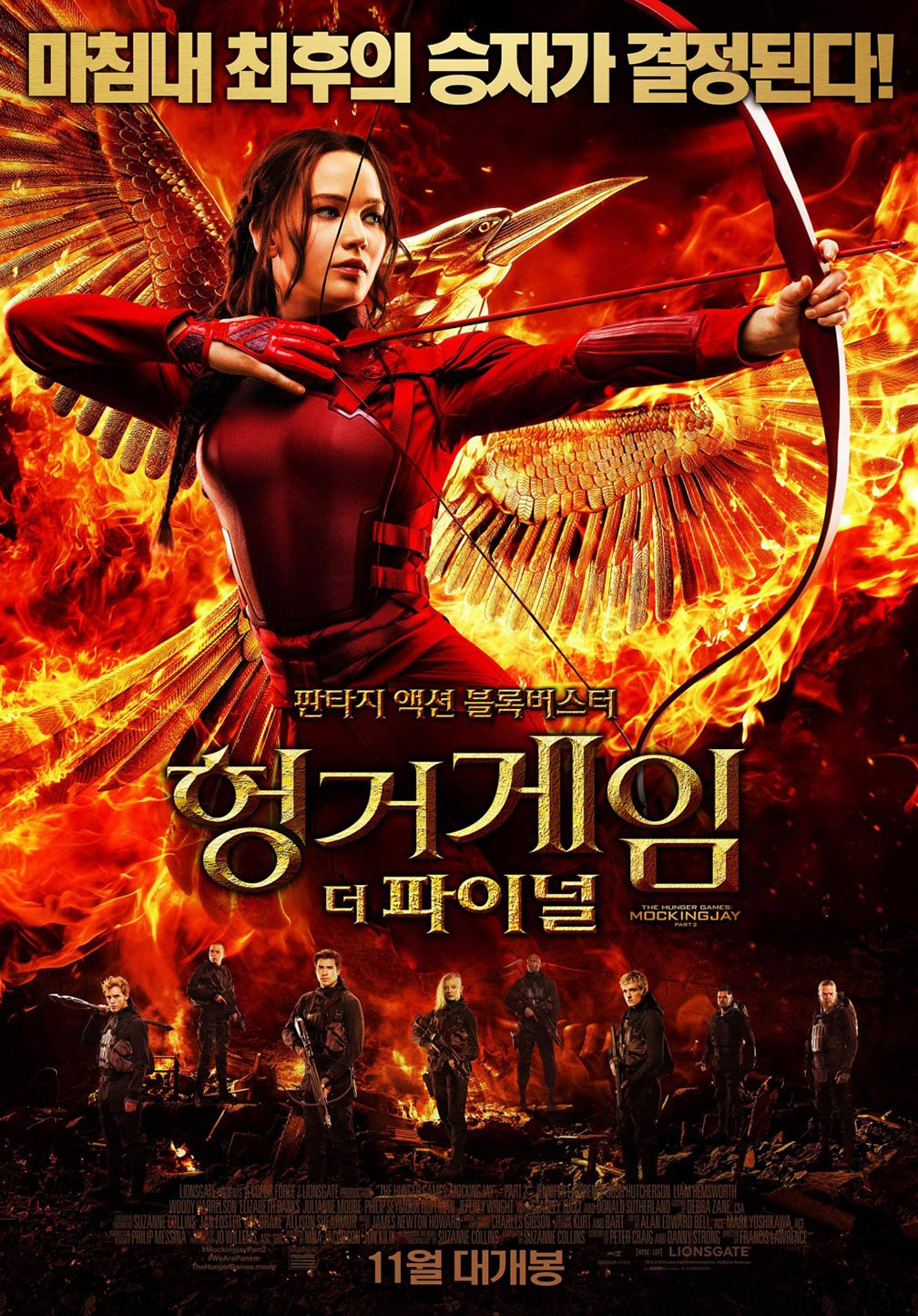 The Hunger Games: Mockingjay - Part 2 Poster #15