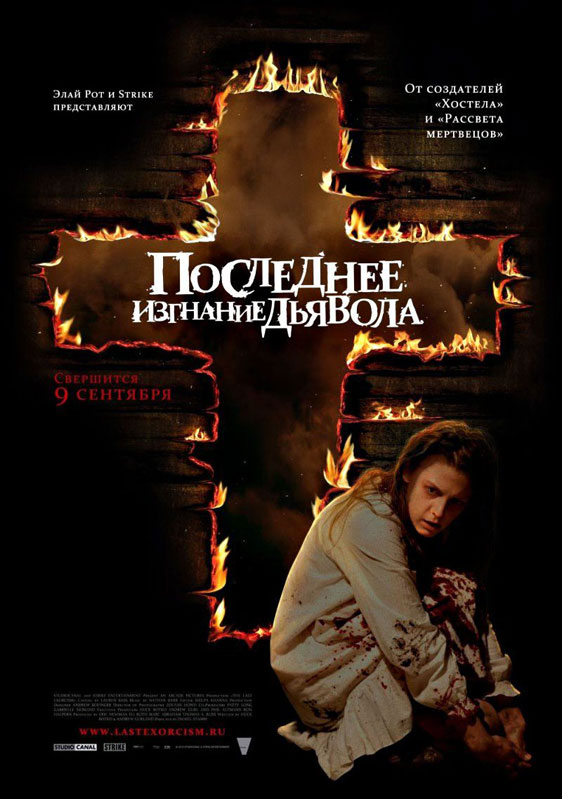 The Last Exorcism Poster #4